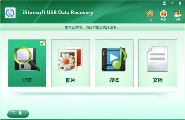 iStonsoft USB Data Recovery(usb数据恢复软件) v2.1.25官方中文版