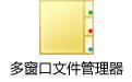 多窗口文件管理器 v18.01.01最新版