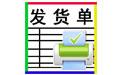 恒源发(送)货单打印软件 V6.0 免费版