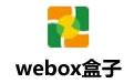 webox盒子 綠色版v2.3