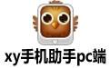 xy手机助手pc端 v2.5.24.7568