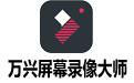 万兴屏幕录像大师 v1.5.1.0免费版