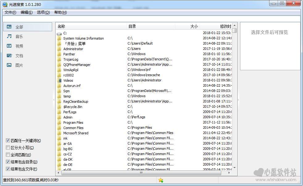 盛大光速搜索(桌面快速搜索工具)v2.2.1.15 绿色版_www.rkdy.net