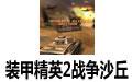 装甲精英2战争沙丘 (附中文版攻略)