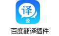 百度翻译插件 v1.2.5 官方最新版