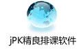 jPK精良排課軟件 v18.8.1.2245免費版