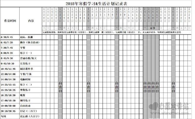 2018寒假小学生生活学习计划记录表最新excel打印版_wishdown.com