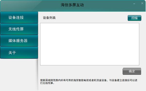 海信无线传屏软件 v2.12官方版