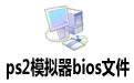 ps2模拟器bios文件 (附pcsx2怎么选择bios)