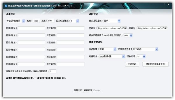 淘宝全屏海报代码生成器 v1.0最新版