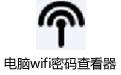 电脑wifi密码查看器 v1.0免费版