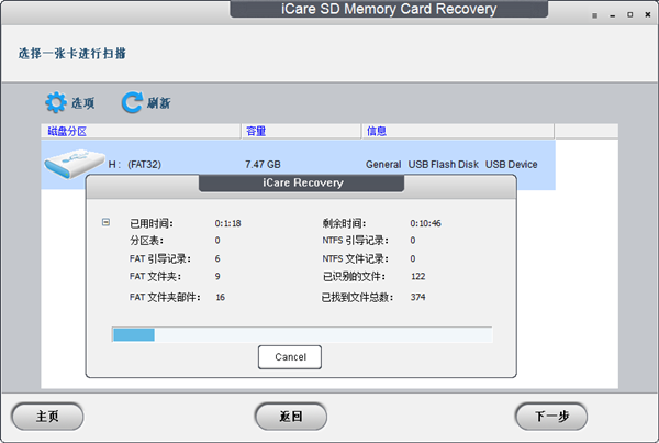 icare SD Memory Card Recovery 官方版(附注册码)