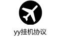 yy挂机协议 2018最新版
