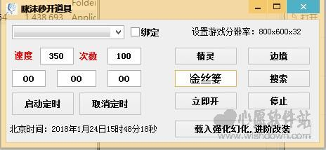 QQ飞车咪沫狗秒嘉年华辅助 免费版