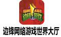 边锋网络游戏世界大厅 官方版 8.0.14.0(附使用教程)