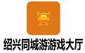 绍兴同城游游戏大厅 官方版 26.4