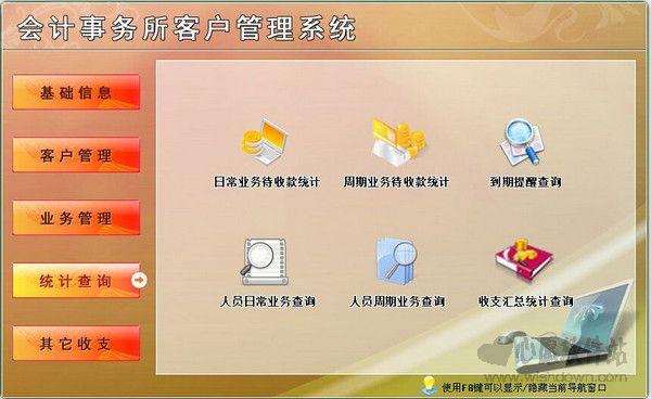 会计事务所客户管理系统 v5.0官方版