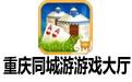 重庆同城游游戏大厅 官方版 26.4