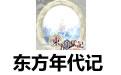 东方年代记 2.02(附完整版攻略)