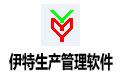 伊特生产管理软件 v5.6.0.1 单机版