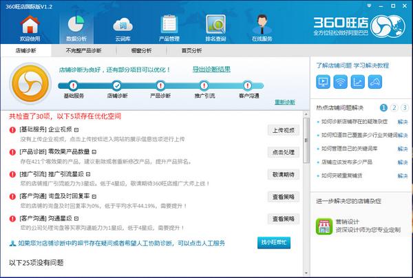 360旺店免费版 v1.2.6.1绿色版