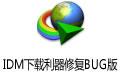 IDM下载利器修复BUG版 V6.30.6绿色特别版