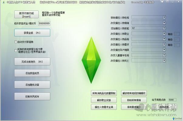 模拟人生4秘籍输入器 绿色版