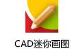 CAD迷你画图 v2018R6 最新版