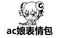 ac娘表情包nga 黑/彩(支持微信)