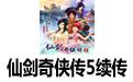 仙剑奇侠传5续传 免安装版(附攻略)