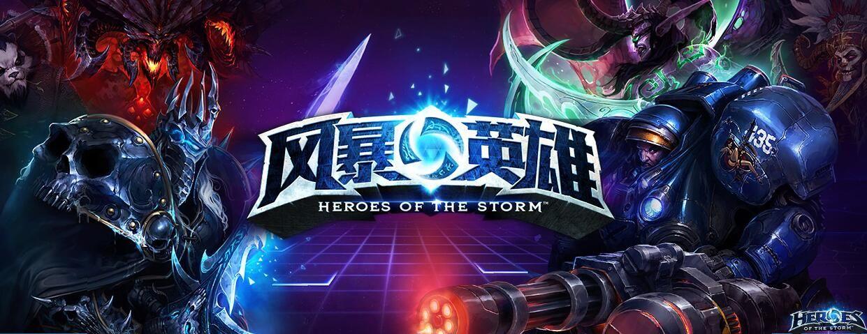 风暴英雄 2.0