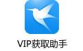 VIP获取助手 1.0免费版