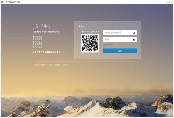 网销客电脑版 v4.0.3 官方版