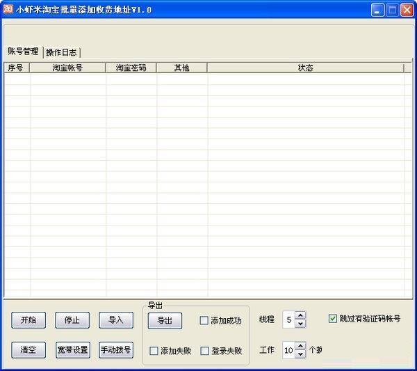 小虾米淘宝批量添加收货地址 v1.3绿色免费版