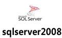 sqlserver2008 简体中文正式版(64位)