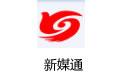 新媒通 v9.18.0329.1220 官方版