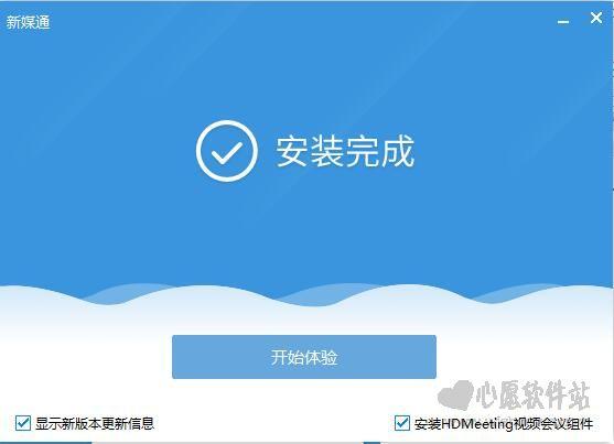 新媒通v9.18.0329.1220 官方版_wishdown.com