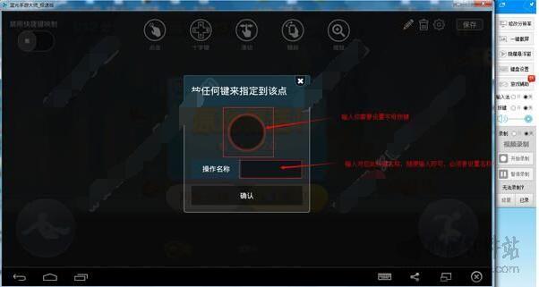蓝光手游大师极速版V0.0.0.83(附使用教程)_wishdown.com