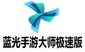 蓝光手游大师极速版 V0.0.0.83(附使用教程)