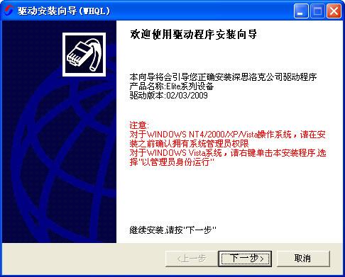 深思洛克加密狗驱动 v2.4.1.3官方版