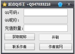 起点q币王(免费刷Q币) v1.0绿色版