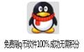 免費刷q幣軟件100%成功無需積分 2018最新版