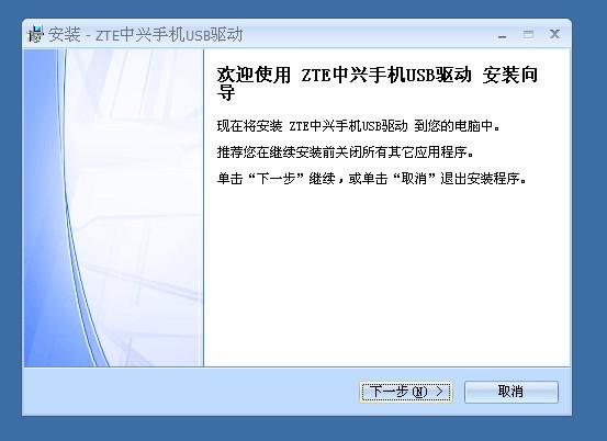 努比亚 Z7 Max驱动程序下载和安装
