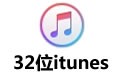 32位itunes v12.7.2.60中文版