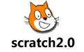 scratch2.0 中文版(附游戏制作+编程教程)