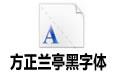 方正兰亭黑字体 (共12款)