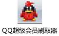 QQ超级会员刷取器 V2018 永久免费版