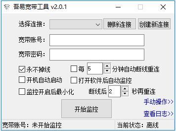 吾易宽带工具 v2.0.2免费版