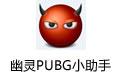 幽灵PUBG小助手 v1.24最新版