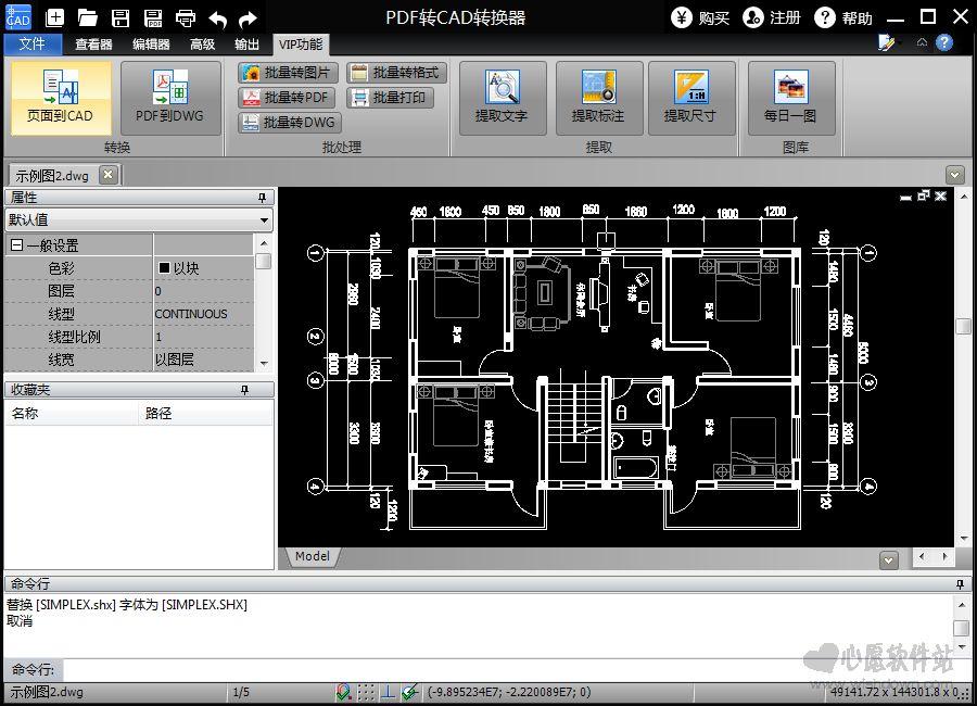 PDF转CAD转换器软件 v1.2 官方版